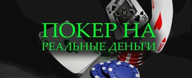 покер старс apk на реальные